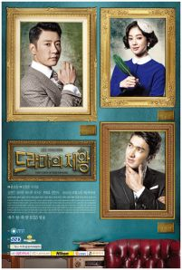 403px-The_King_of_Dramas-p1