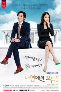 All-About-My-Romance-Poster-1