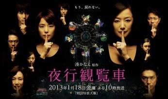 yakou-kanransha-ferris-wheel-at-night-j-drama.2755