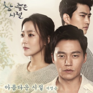 cover-참_좋은_시절_OST_Part.2