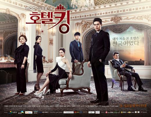 Drama_Hotel_King_Poster_bc1